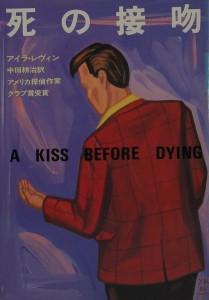 画像死の接吻